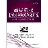 商标确权行政审判疑难问题研究(附盘)