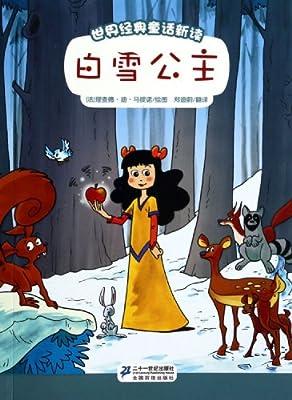 白雪公主/世界经典童话新读.pdf