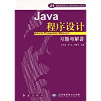 Java程序设计习题与解答