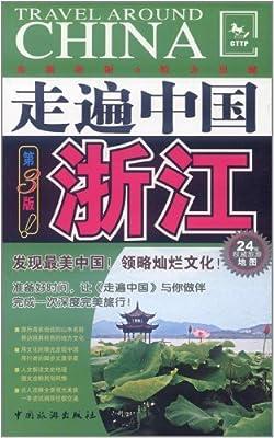走遍中国:浙江.pdf