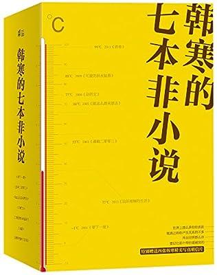 韩寒的七本非小说.pdf