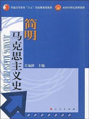 简明马克思主义史.pdf