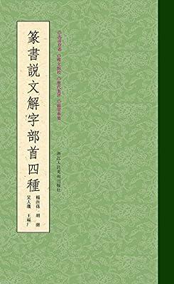 篆书说文解字部首四种.pdf