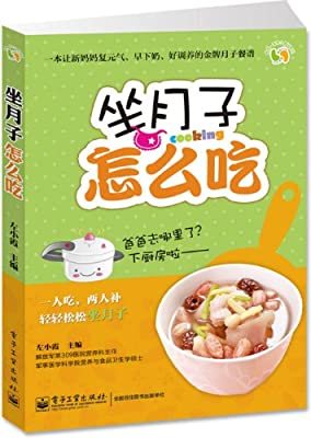 悦然·亲亲小脚丫系列:坐月子怎么吃.pdf