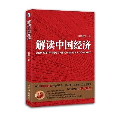 解读中国经济.pdf