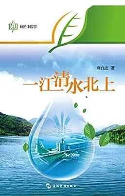 一江清水北上.pdf