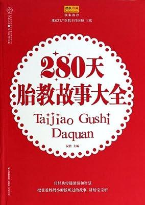 280天胎教故事大全/亲亲乐读系列.pdf