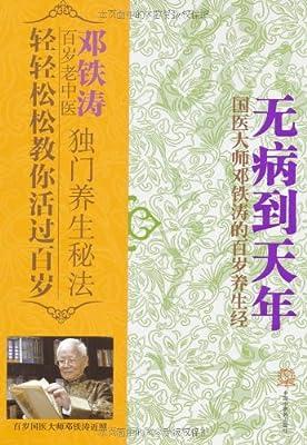 无病到天年:国医大师邓铁涛的百岁养生经.pdf