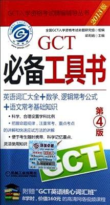 2013GCT必备工具书:英语词汇大全+数学、逻辑常考公式+语文常考基础知识.pdf