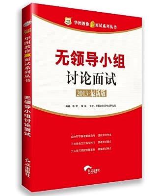 华图版•2013华图教你赢面试系列丛书:无领导小组讨论面试.pdf