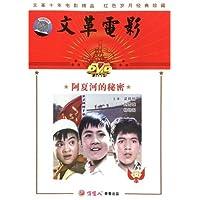 阿夏河的秘密DVD)