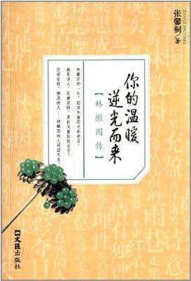 你的温暖逆光而来:林徽因传.pdf
