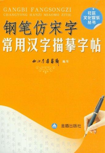 钢笔仿宋字常用汉字描摹字帖图