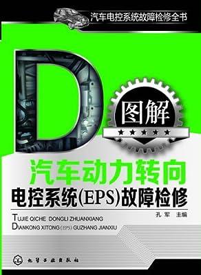 图解汽车动力转向电控系统故障检修.pdf