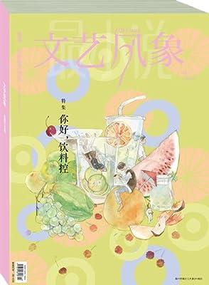 文艺风象•你好,饮料控.pdf