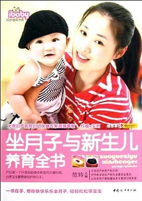 坐月子与新生儿养育全书.pdf
