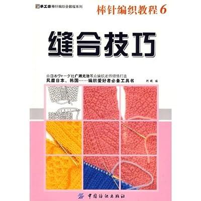 棒针编织教程6:缝合技巧.pdf