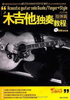 木吉他独奏教程:指弹篇.pdf