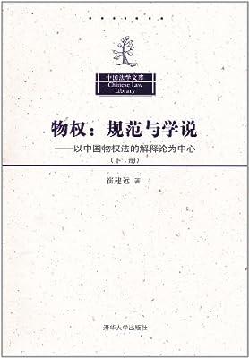 物权:规范与学说•以中国物权法的解释论为中心.pdf