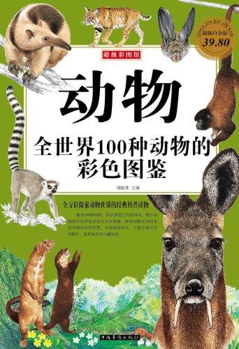 动物 全世界100种动物的彩色图鉴