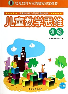 儿童数学思维训练:中阶.pdf