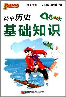 高中历史基础知识.pdf