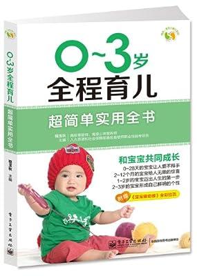 0-3岁全程育儿超简单实用全书.pdf