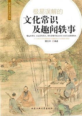 极易误解的文化常识及趣闻轶事.pdf