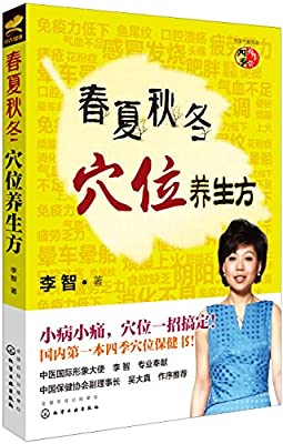 春夏秋冬穴位养生方.pdf