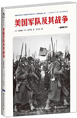 美国军队及其战争.pdf