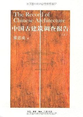 中国古建筑调查报告.pdf