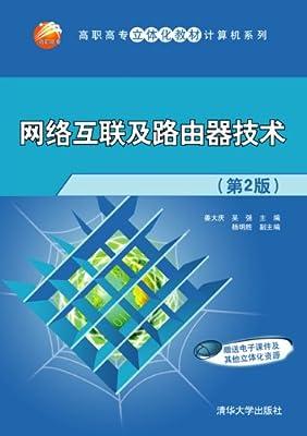 网络互联及路由器技术.pdf