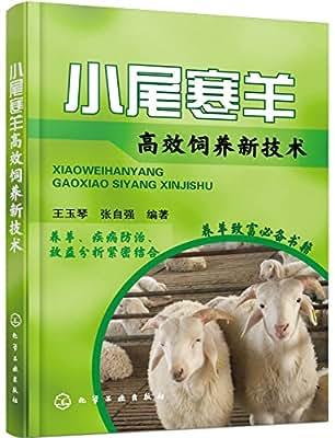 小尾寒羊高效饲养新技术.pdf