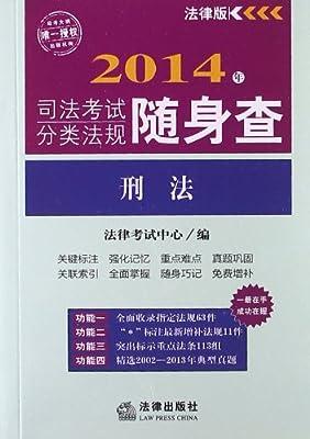 司法考试口袋书系列·司法考试分类法规随身查:刑法.pdf
