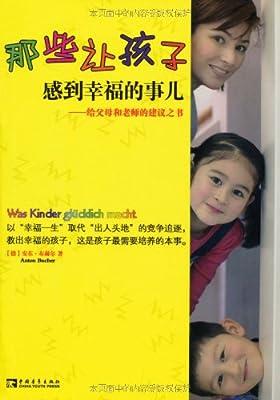 那些让孩子感到幸福的事儿:给父母和老师的建议之书.pdf