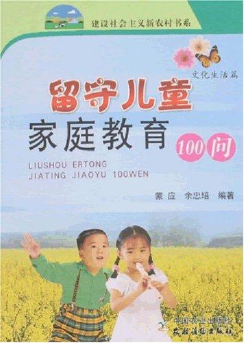 留守儿童家庭教育100问:文化生活篇图片
