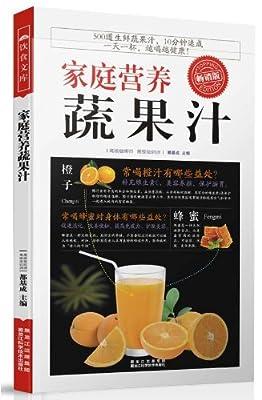家庭营养蔬果汁.pdf