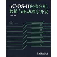 μC/OS-Ⅱ内核分析、移植与驱动程序开发