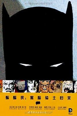 蝙蝠侠:黑暗骑士归来.pdf