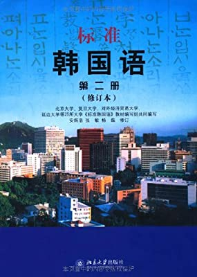 标准韩国语2.pdf