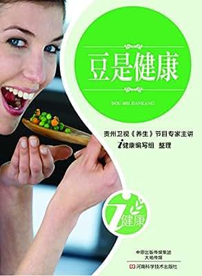 豆是健康.pdf