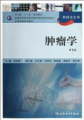 肿瘤学.pdf