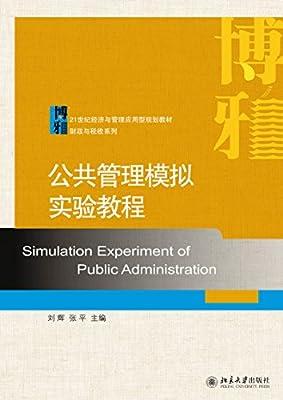 公共管理模拟实验教程.pdf
