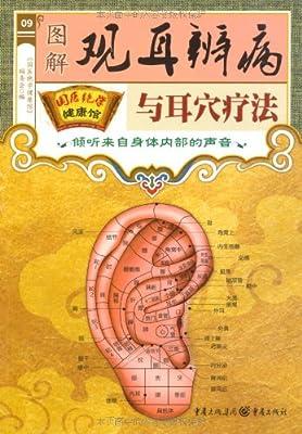 图解观耳辨病与耳穴疗法.pdf