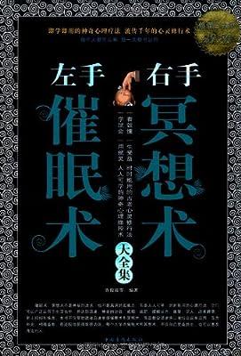 左手催眠术右手冥想术大全集.pdf