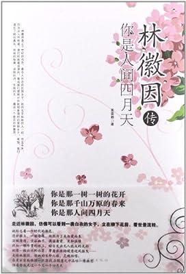 林徽因传:你是人间四月天.pdf