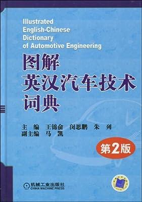 图解英汉汽车技术词典.pdf