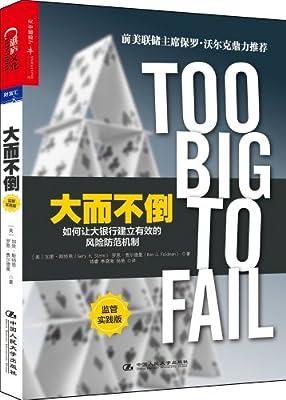 大而不倒:如何让大银行建立有效的风险防范机制.pdf