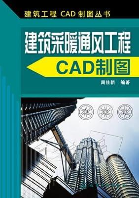 建筑工程CAD制图丛书--建筑采暖通风工程CAD制图.pdf