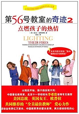 第56号教室的奇迹2:点燃孩子的热情.pdf